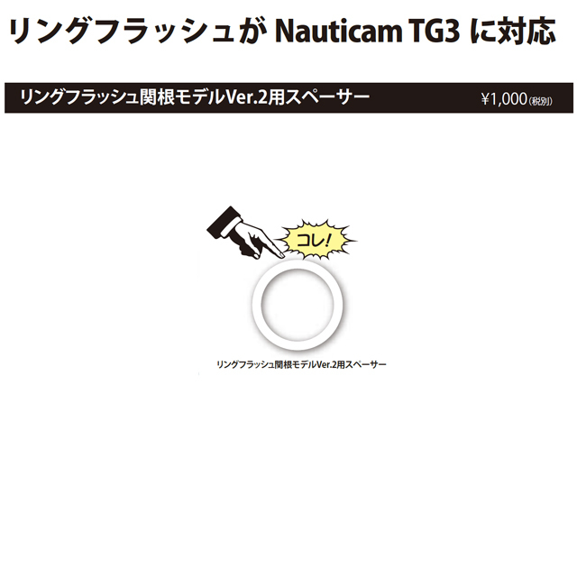 Fisheye TGシリーズ用リングフラッシュモデルVer2用スペーサー