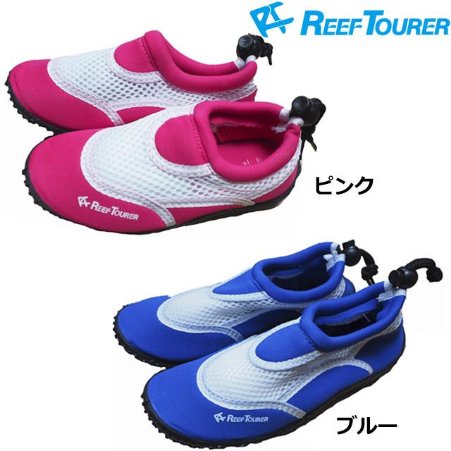 ジュニアアクアシューズREEFTOURER  RA0103【お買い得】