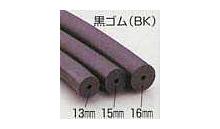 銃用黒ゴム 15mm(100cm単位)