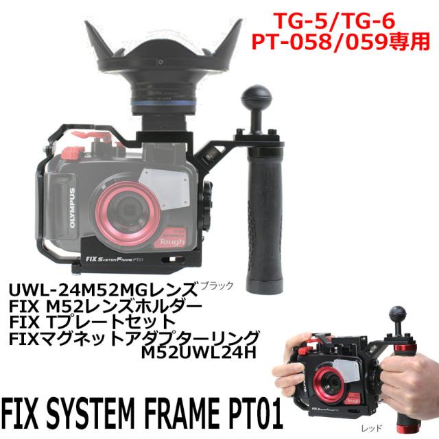 Fisheye(フィッシュアイ)FIX システムフレーム PT01 レンズセット  PT-059/058用【即納可】