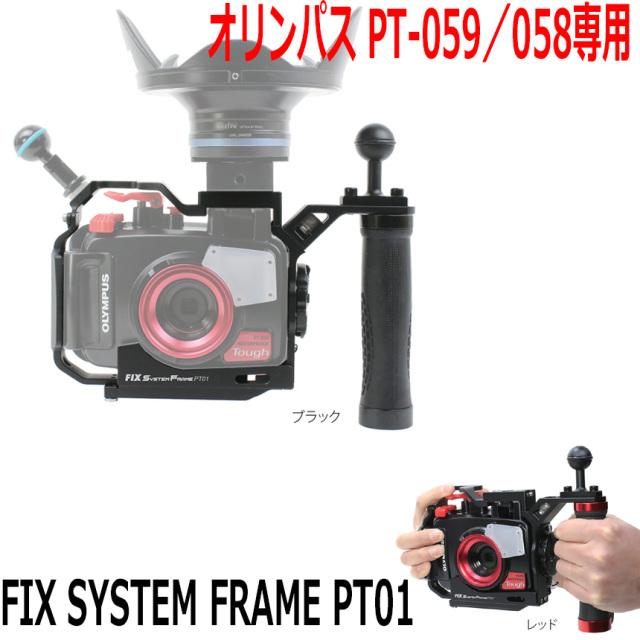 Fisheye(フィッシュアイ)FIX SYSTEM FRAME PT01