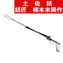 旭 楠本式銃 TK-122 2又銛先セット