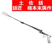 旭 楠本式銃 TK-123 3又銛先セット