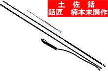 旭 TK土佐16A-LL カーボン製手銛(みさき銛仕様)