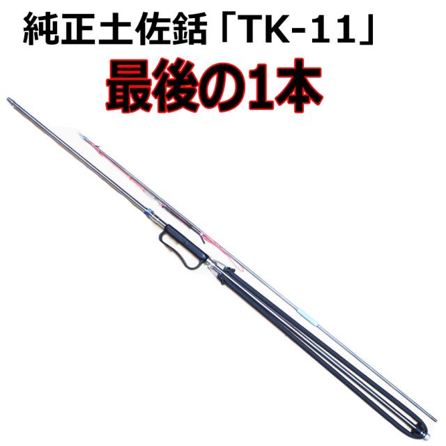 旭 純正土佐銛TK-11型(みさき銛仕様)最後の1本