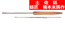旭 純正土佐銛TK-100A型(みさき銛仕様)