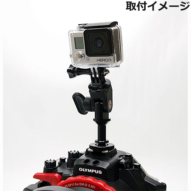 UN(ユーエヌ)GOPRO アダプターfor YS