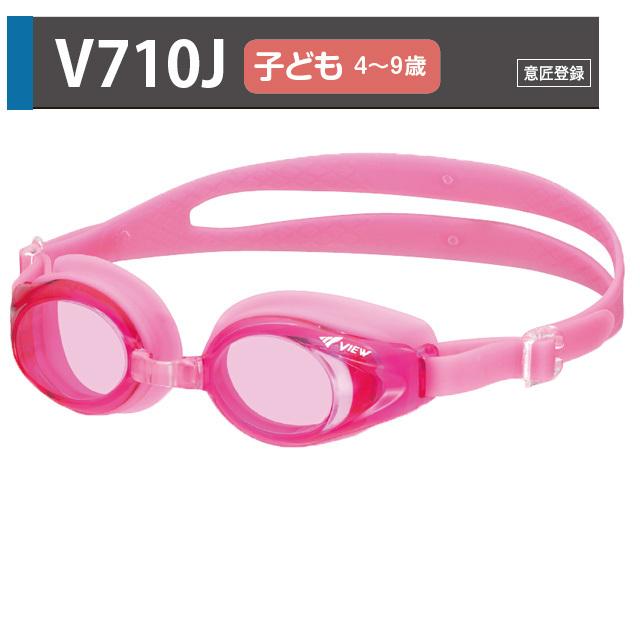 VIEW(ビュー)V710J 4歳~9歳対応ゴーグル
