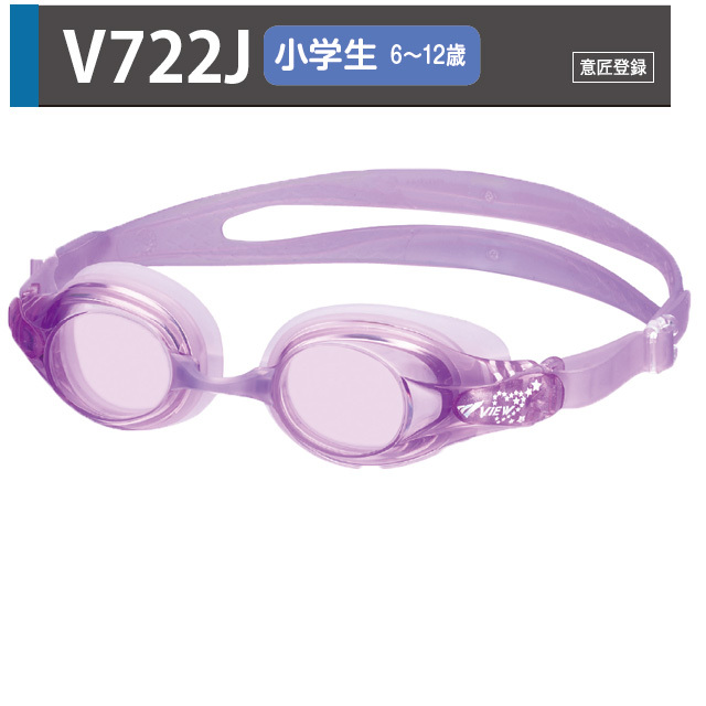 VIEW(ビュー)V722J 6歳~12歳対応ゴーグル