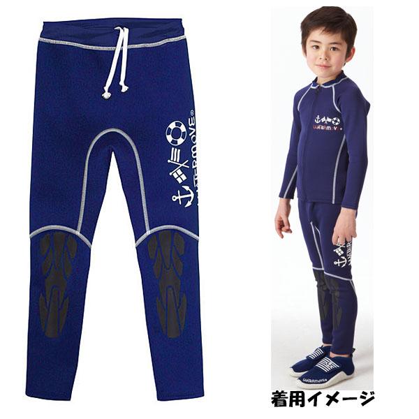 子供用ウェットロングパンツ WATERMOVE WWP-36100【おすすめ】