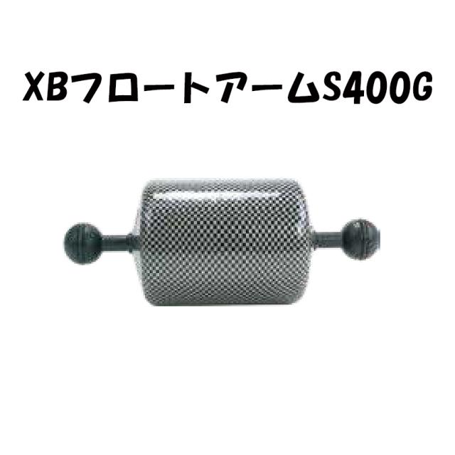 Fisheye(フィッシュアイ)XBフロートアームS400G