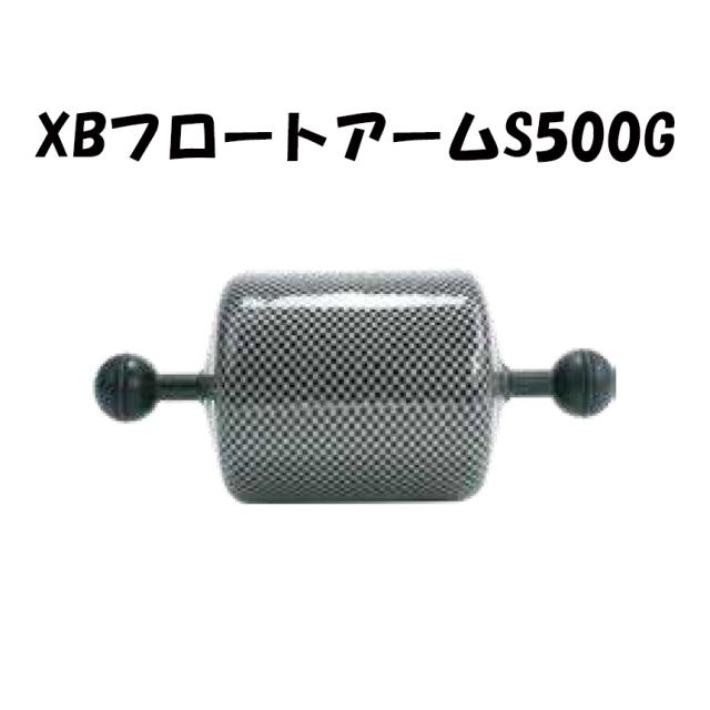 Fisheye(フィッシュアイ)XBフロートアームS500G