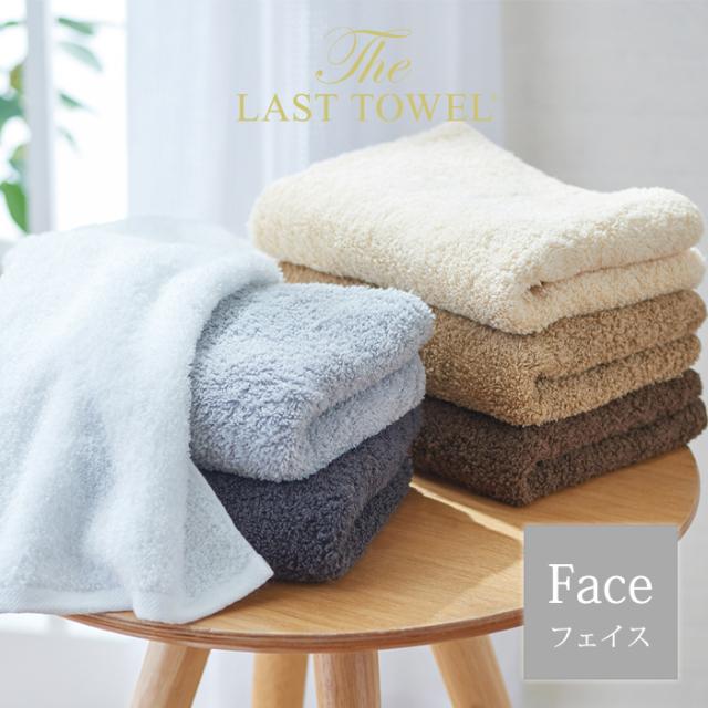 ザ・ラストタオル 【フェイスタオル】32×85cm