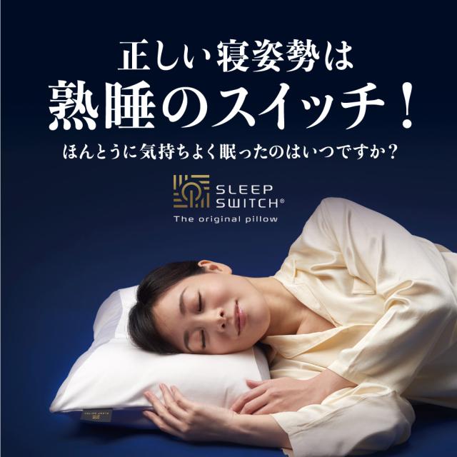 SLEEP SWITCH ザ・オリジナルピロー トール