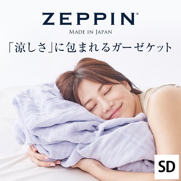 ZEPPINガーゼケット セミダブル