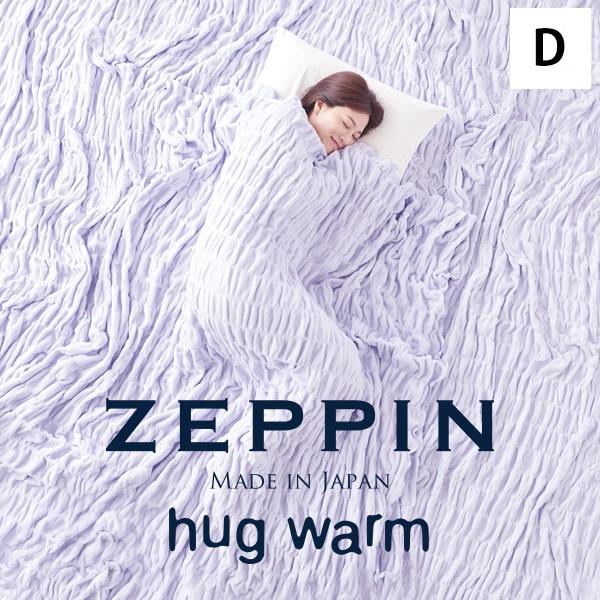 ZEPPINハグウォーム 掛け毛布 ダブル