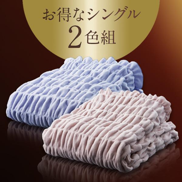 ZEPPIN ハグウォーム 掛け毛布 2色組 シングル