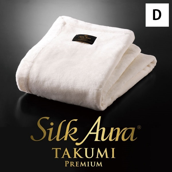 SILK AURA(シルクオーラ)匠プレミアム 掛け毛布 ダブル
