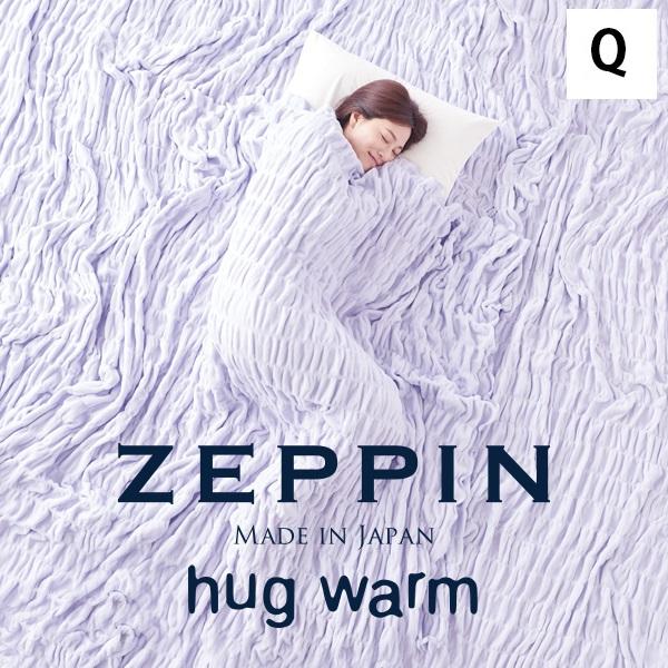 ZEPPINハグウォーム 掛け毛布 クイーン