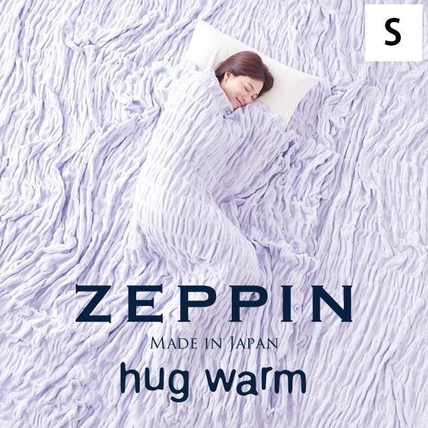 ZEPPINハグウォーム 掛け毛布 シングル