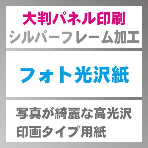 フォト光沢紙-アルミフレームセット(シルバー)