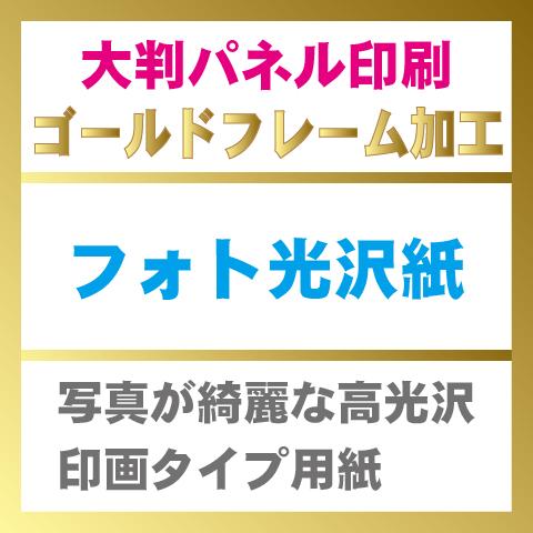フォト光沢紙-アルミフレームセット(ゴールド)