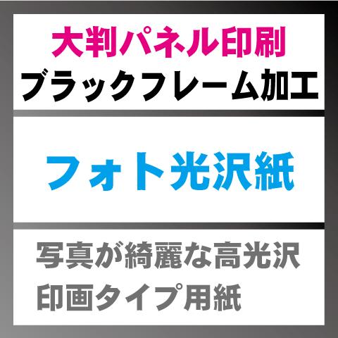 フォト光沢紙-アルミフレームセット(ブラック)