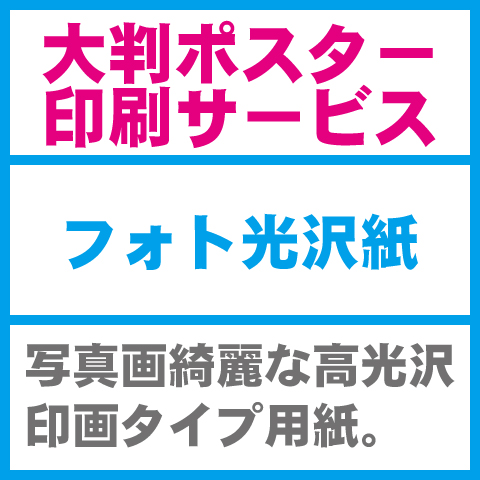 フォト光沢紙-屋内向けポスター印刷