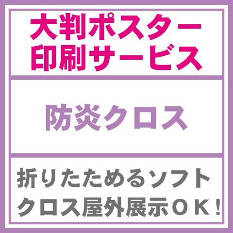 防炎クロス-屋外向けポスター印刷