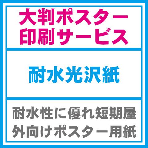 耐水光沢紙-屋外向けポスター印刷