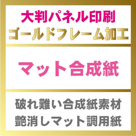 マット合成紙-アルミフレームセット(ゴールド)