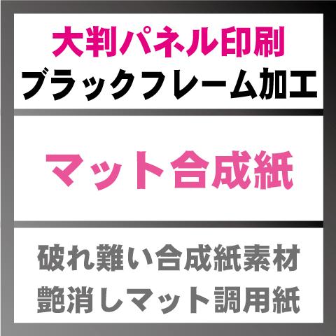マット合成紙-アルミフレームセット(ブラック)