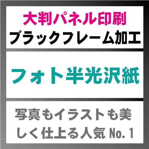 フォト半光沢紙-アルミフレームセット(ブラック)