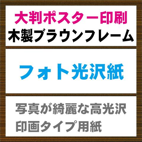 フォト光沢紙-木製フレーム(ブラウン)