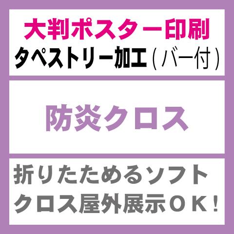 防炎クロス-タペストリー印刷(バー有り)