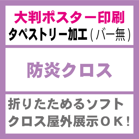 屋内向け水性防炎クロス-タペストリー印刷(バー無し)
