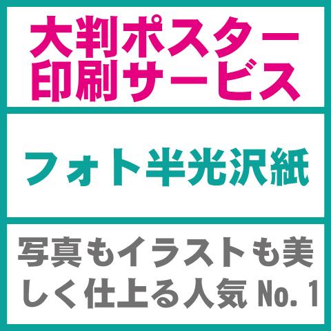 フォト半光沢紙-屋内向けポスター印刷