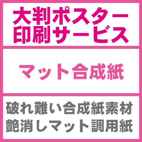 マット合成紙-屋内向けポスター印刷
