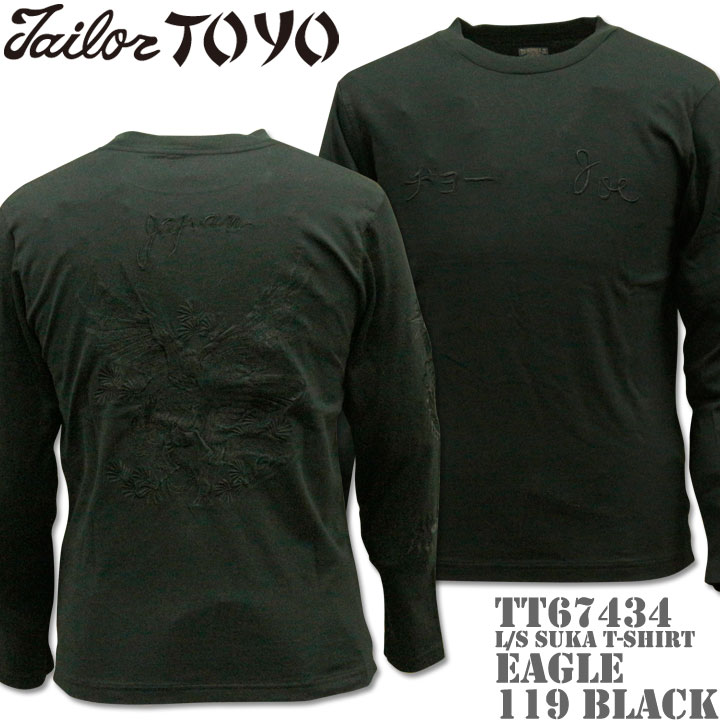 テーラー東洋(TAILOR TOYO)ロングスリーブ Tシャツ L/S SUKA T-SHIRT『EAGLE』TT67434-119 Black