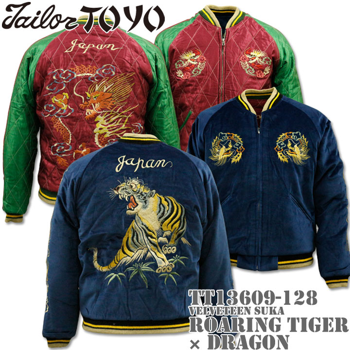 TAILOR TOYO(テーラー東洋)SOUVENIR JACKET(別珍スカジャン)『ROARING TIGER × DRAGON』TT13609-128 Navy/Wine