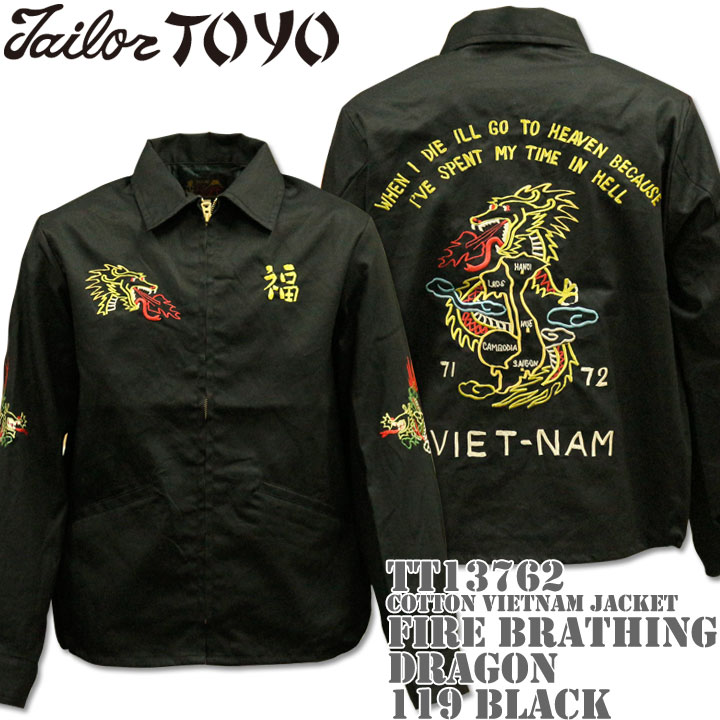 テーラー東洋(TAILOR TOYO)ベトナムジャケット COTTON VIETNAM JACKET『FIRE BRATHING DRAGON』TT13762-119 Black