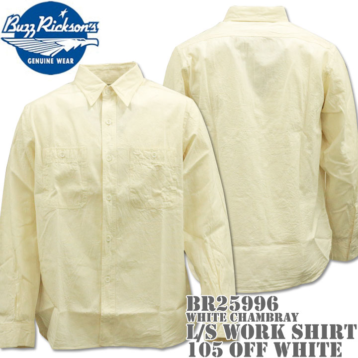 BUZZ RICKSON'S(バズリクソンズ)WHITE CHAMBRAY L/S WORK SHIRT(シャンブレーワークシャツ)BR25996-105 Off White