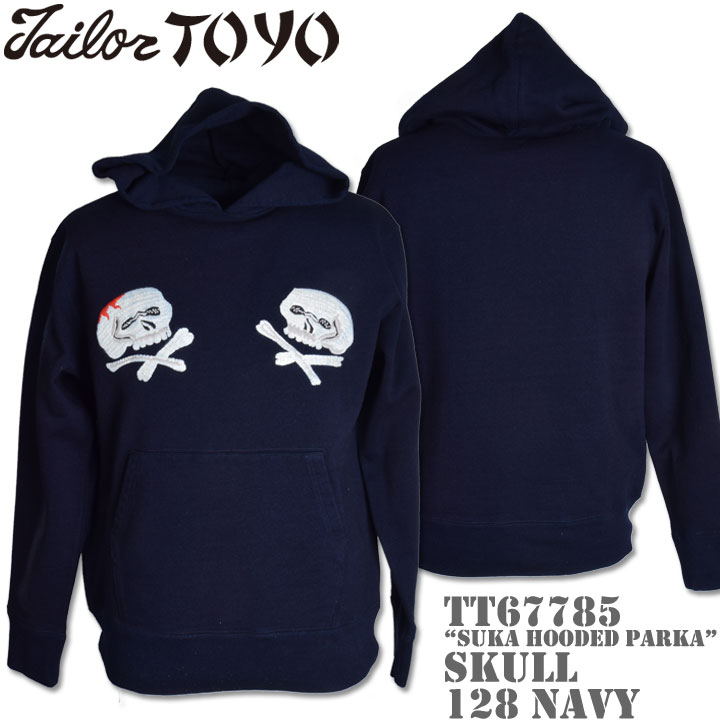 テーラー東洋(TAILOR TOYO)スカ フーデッドパーカー SUKA HOODED PARKA『SKULL』TT67785-128 Navy