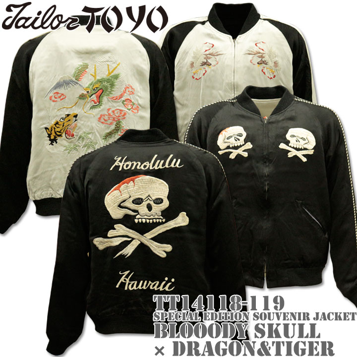 【港商商会】TAILOR TOYO(テーラー東洋)SPECIAL EDITION SOUVENIR JACKET『BLOODY SKULL × DRAGON&TIGER』TT14118-119 Black/White