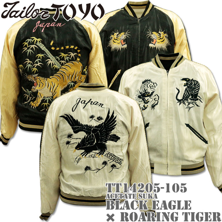 TAILOR TOYO(テーラー東洋)SOUVENIR JACKET(スカジャン)『BLACK EAGLE × ROARING TIGER』TT14205-105 Off White/Black