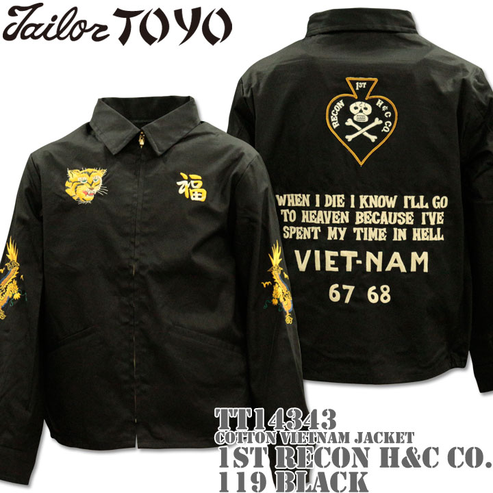 TAILOR TOYO ( テーラー東洋 ) ベトナムジャケット COTTON VIETNAM JACKET 『 1ST RECON H&C CO. 』 TT14343-119 Black