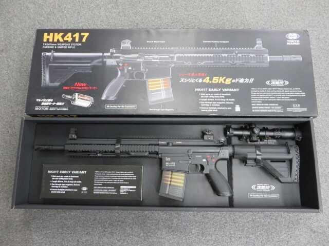 【東京マルイ】HK417 アーリーバリアント / スコープ・バイポッド・フォアグリップ