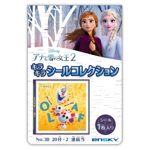 アナと雪の女王2 キラキラシールコレクション 当て (20枚+2枚)