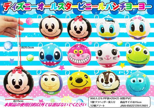 ディズニーオールスタービニールパンチヨーヨー  49円~
