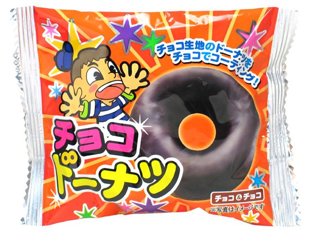 チョコドーナツ(20個入り)